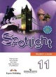 Афанасьева Spotlight Student's book