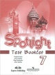 Spotlight test booklet